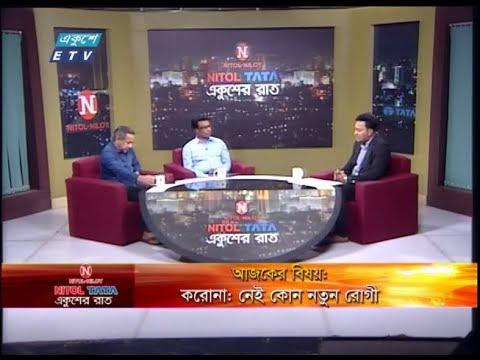 Ekusher Raat ||  করোনাঃ নেই কোন নতুন রোগী  ||  অধ্যাপক ডা. এম এ আজিজ - মহাসচিব, স্বাধীনতা চিকিৎসক পরিষদ (স্বাচিপ), || সুকান্ত গুপ্ত আলক-সিনিয়র সাংবাদিক   ||  29 March 2020