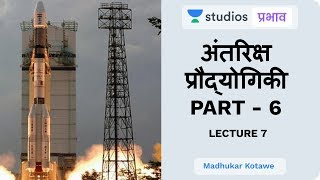 L7: Space Technology (Part - 6) I Science & Technology (UPSC CSE - Hindi) I Madhukar Kotawe