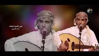 على الدنيا السلام .. غناء الفنان/ سالم العريمي HD
