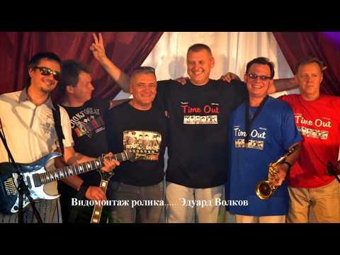 "ЗОЛОТАЯ КЛЕТКА. Группа ""Time Out"" ПВВКУС 1984 -1988"