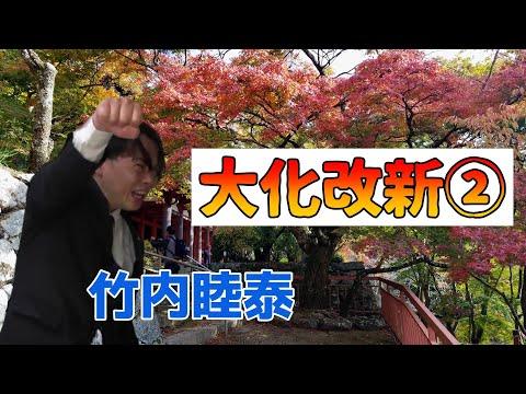 竹内の日本史 戦略図解ボード #012 大化の改新2