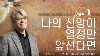 [마태복음 4:18-25] 나의 신앙이 열정만 앞선다면 Jesus Begins His Early Ministry