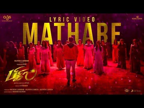 Maathare Lyric Video
