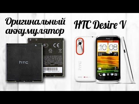 Батарея или аккумулятор BL11100 для смартфона HTC Desire V T328d из Китая. Aliexpress