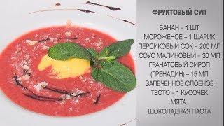 Фруктовый суп/ Сладкие супы/ Простой суп/  Супы рецепты/ Суп / Холодные супы