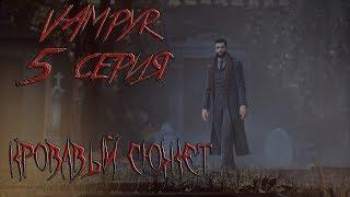 💀💀💀 Vampyr - 5 серия | Кровавый сюжет 💀💀💀