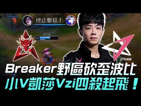 HKA vs JT Breaker歐拉夫野區砍歪波比 小V凱莎Vzi四殺起飛!Game2