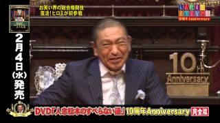 人志松本のすべらない話10周年Anniversary完全版