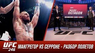 UFC 246: МакГрегор vs Ковбой - Разбор полетов с Дэном Харди