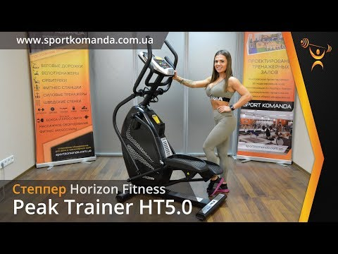 Эллиптический тренажер Peak Trainer HT5.0