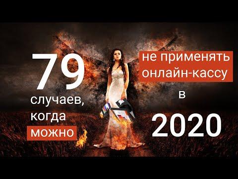 79 случаев, когда можно не применять онлайн-кассу в 2020 #БелыеНалоги2020
