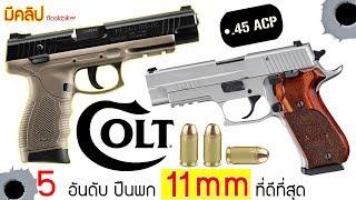 5 อันดับ ปืนพก 11 มม. ที่ดีที่สุด