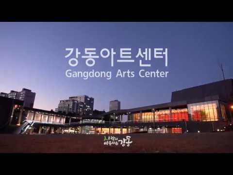강동아트센터 홍보영상