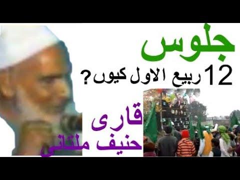 Eid Jolus, 12 Rabiul Awwal Keyon! By Qari Hanif Multani RA
