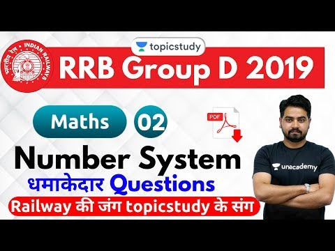 7:30 PM - RRB Group D 2019   Maths by Akash Sir   Number System धमाकेदार Questions
