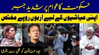 Hukumat Ka Awam Par Shadeed Jabar | News Night | Lahore Rang