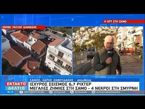 Σεισμός Σάμος | Το Drone της ΕΡΤ πάνω απο την πόλη | 30/10/2020 | ΕΡΤ