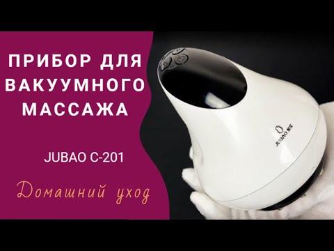 Бытовой прибор для вакуумного массажа JUBAO С-201 ᐈ BuyBeauty