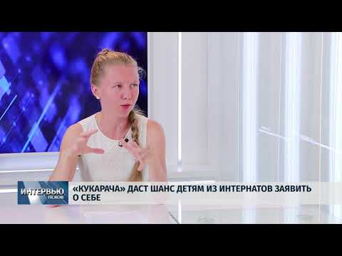15.08.2019 Интервью / Олеся Назарой