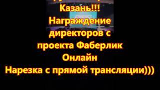 Работа в интернете. Награждения Фаберлик Онлайн на Форуме в Казани..
