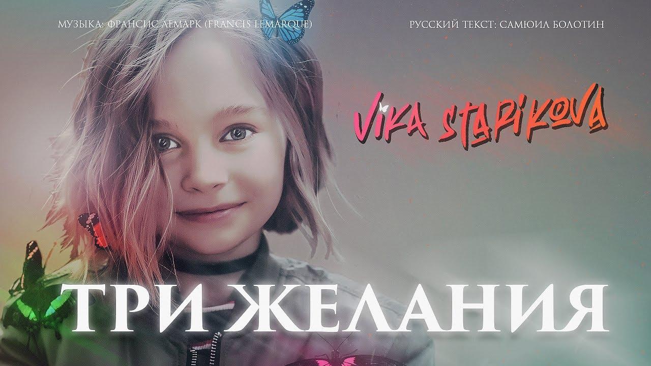 Вика Старикова — Три желания