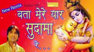 Bata Mere Yaar sudama  ( Remix )    Surender Romio    Haryanvi Super Hit Dhamaka Krishna Bhajan song