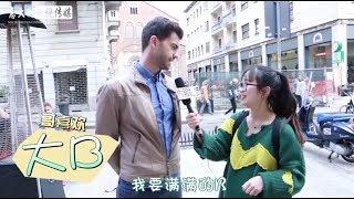 街头采访 意大利男生喜欢什么样的女生, 胸大还是屁股大? 意大利微服私访