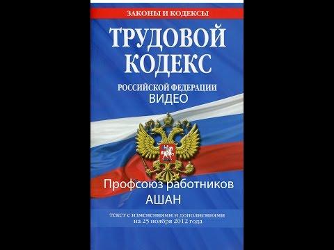 Статья 60 ТК РФ Запрещение требовать выполнение работы, не обусловленной трудовым договором