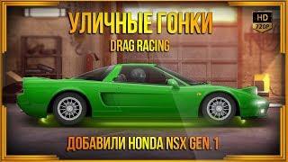 Drag Racing: Уличные гонки | Honda NSX Gen.1