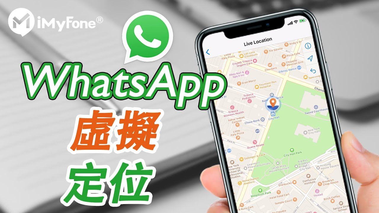 如何在WhatsApp上虛擬定位