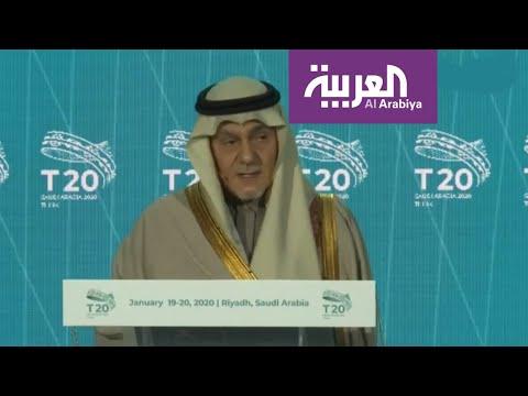 العرب اليوم - شاهد: السعودية تبدأ المؤتمر الاستهلالي لقمة مجموعة الفكر لـ