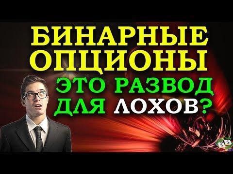 Бинарные опционы с минимальным депозитом в рублях с демо