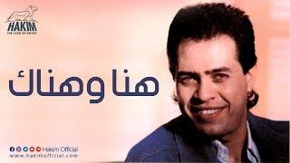 تحميل اغاني Hakim - Hena W Henak | حكيم - هنا وهناك MP3