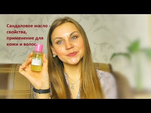 Сандаловое масло - свойства, применение для кожи и волос.