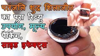 Patanjali Shilajit Review After 1 Month     Results   Side Effects   Shudh Shilajit  