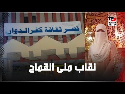 بعد إلغاء تعيين المنتقبة.. هل يعيد القانون مديرة قصر الثقافة لمنصبها؟