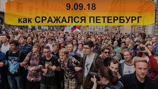 Петербург. 9 сентября. Митинг против пенсионной реформы.
