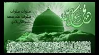 صلو على محمد و ال بيت احمد