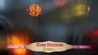 Юлия Шатунова - Дождь (Хит 2017 года - СК)