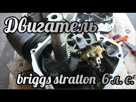 Двигатель  briggs stratton  6 л. с.