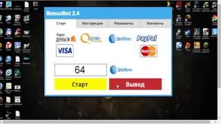 Bonusbot 2 4   программа для заработка денег в интернете без вложений