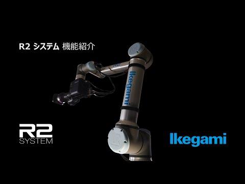 R2 SYSTEM ロボティクスカメラ(UHL-43)