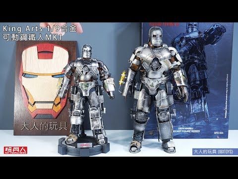 King Arts 1/9合金可動人偶系列 DFS023 鋼鐵人馬克1 MK1 開箱