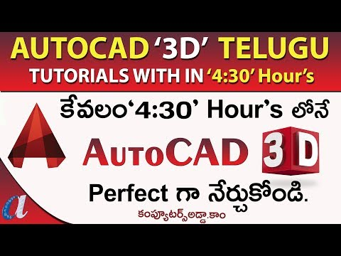 "AutoCAD "" 3D "" Tutorials in Telugu    with in ""4:30 Hours""     Computersadda.com"