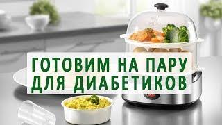 Приготовление блюд для диабетиков в пароварке
