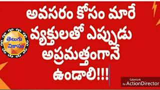 Telugu quotes for whatsapp status !!!