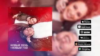 Катя Кокорина и Доминик Джокер - Новый день и Новый год (Премьера песни, 2018)