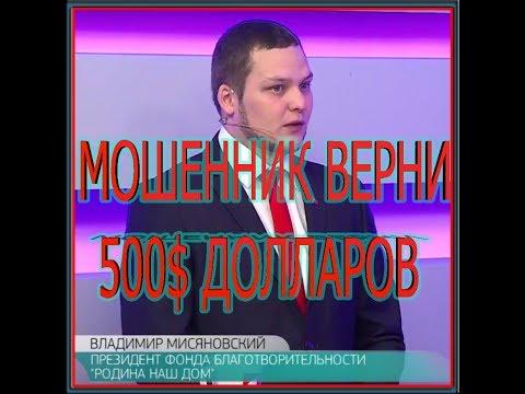 Мисяновский занимается мошенничеством, а не благотворительностью
