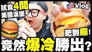 【Vlog】肥到癲😱瘋狂試食4間美國🍔漢堡~竟然爆冷勝出?🇺🇸
