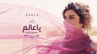أصالة - يا عالم [Lyrics Video - فيديو كلمات]